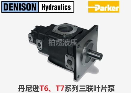 丹尼逊叶片泵T6,T7系列三联叶片泵
