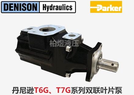 丹尼逊叶片泵T6G,T7G双联叶片泵
