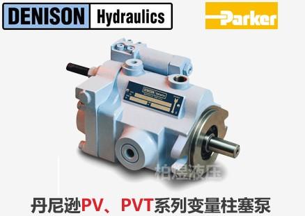 丹尼逊柱塞泵PV,PVT系列