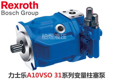 REXROTH柱塞泵A10VSO变量泵